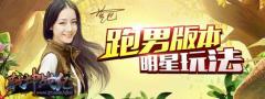 《乾坤战纪》迪丽热巴跑男版本怎么玩 乾坤战纪游戏撕名牌教程