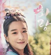 韩剧《花郎》女主阿卢最后和谁在一起了 《花郎》阿卢最后的结局是什么