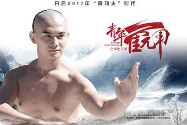 《青年霍元甲之冲出江湖 》张林扮演的是谁 张林饰演反派赵二业大战霍元甲