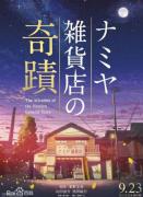 东野圭吾解忧杂货店电影什么时候上映剧情介绍 有望与万达影业合作