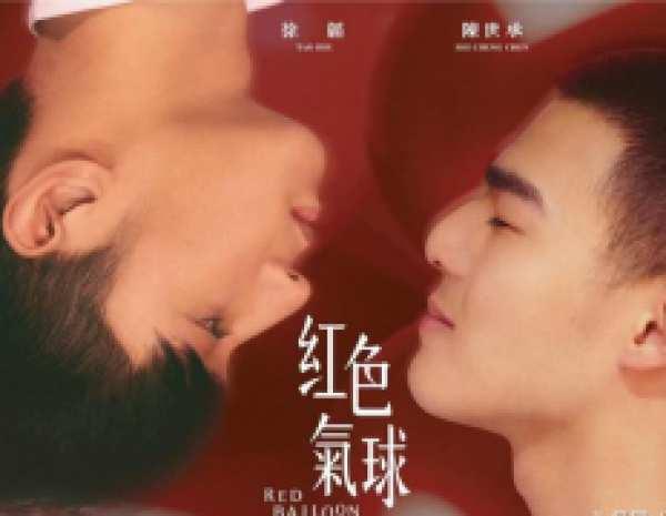 《红色气球》是谁演的 在哪可以看 陈世承徐韬正视性取向校园纯爱耽美开虐