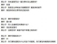 燕公子问黄轩鞋码是什么意思 燕公子是谁 跟黄轩什么关系 戏多能疯老司机调戏随手就来