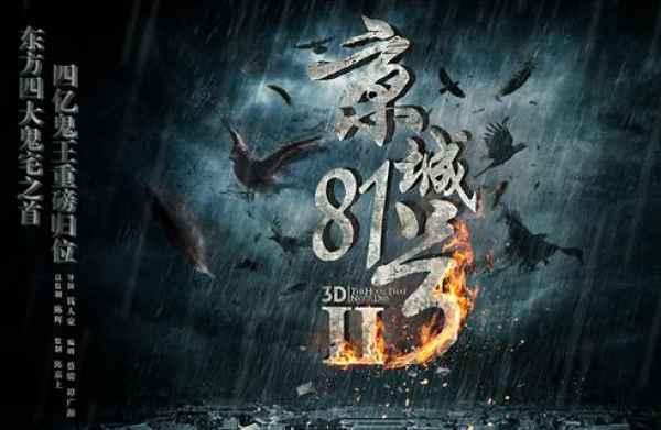"""京城81号2钟欣潼(阿娇)在剧中饰演的是谁 京城81号神秘地宫和""""尸婴案""""浮出水面"""