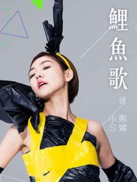 吃吃的爱宣传推广曲鲤鱼歌想表达什么意思 小S蔡康永再度联手出击引期待