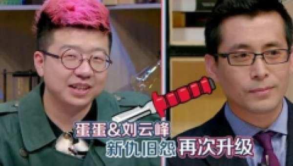 脑力男人时代总是吐槽李诞的面试官刘云峰是谁个人资料曝光  互吐槽CP感油然而生