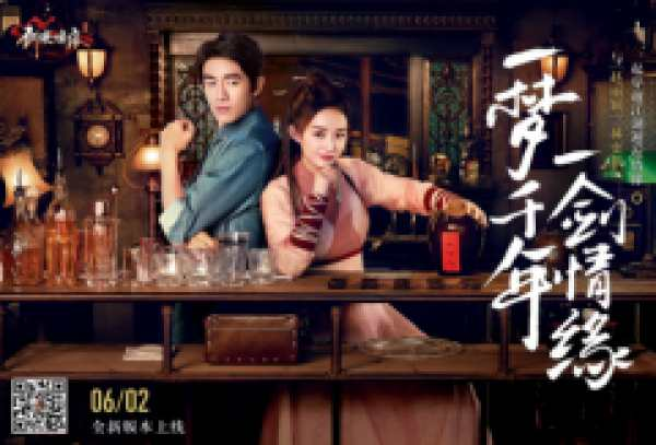 赵丽颖林更新合作的忘忧酒馆是电视剧吗 什么时候上映 剑侠情缘手游专属微电影第二季强势来袭