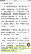 2017浙江高考卷现代文阅读理解《一种美味》原文阅读  作者巩高峰表示自己也难以理解