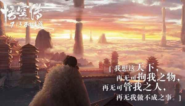 《悟空传》金句海报彭于晏倪妮欧豪余文�分K�乔杉等人都说了什么内容赏析
