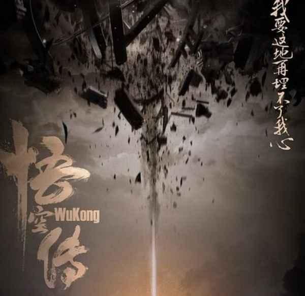 林志炫献唱悟空传插曲《空》发布MV在线观看MP3下载  一开嗓失恋的人泪千行