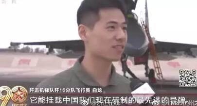 帅气的飞行员小哥哥刷屏了,歼-16飞行员白龙个人资料照片