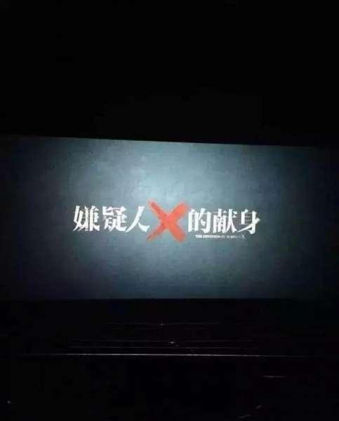 嫌疑人x的献身王凯,嫌疑人x的献身在哪里拍摄的,嫌疑人x的献身拍摄取景地介绍