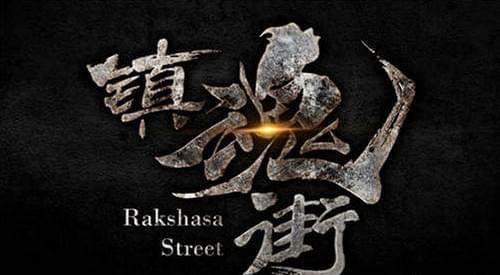 汪东城摇身一变镇魂将,《镇魂街》究竟有多好看?