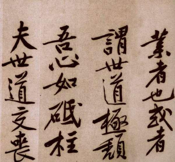 最贵的书法不是王羲之的作品,这幅书法作品值4多,一个字值70万