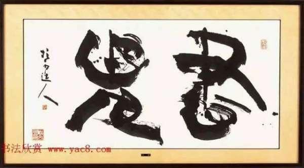 日本书法大师作品,你能看懂吗?