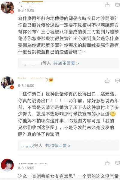 王心凌发长文怒斥前男友姚元皓泄露私房照事件,网友们力挺!