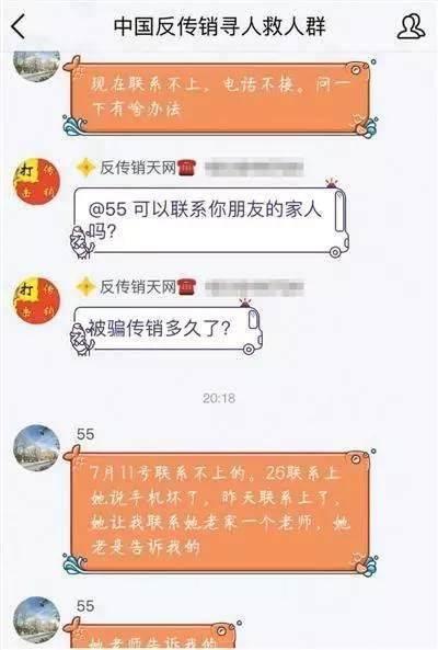 李文星事件背后:起底职业反传销捞人群体