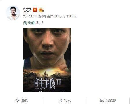 邓超加入战狼3是真的吗 吴京微博透露战狼3上映时间演员表