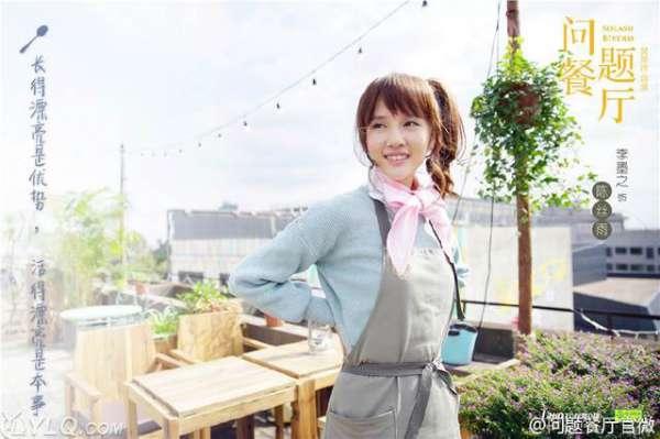 《问题餐厅》上海顺利杀青 焦俊艳李凯馨打造女性问题百科全书