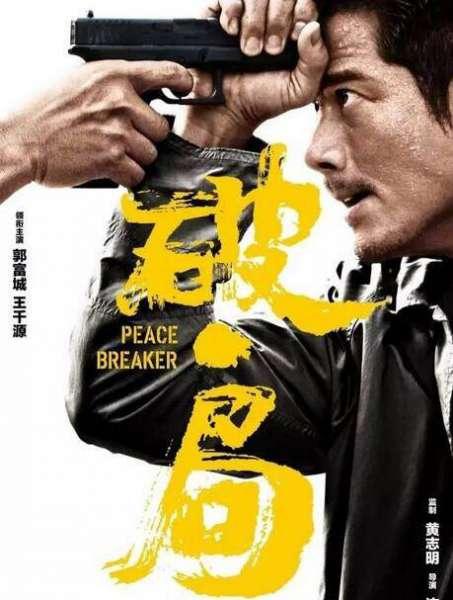 电影《破・局》反派陈昌民是谁演的 扮演者王千源个人资料介绍
