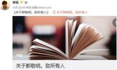 陈学东小号无助是指什么 金丝雀是谁 朱梓骁封-杀又是什么 郭敬明性侵事件背后的内幕