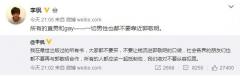郭敬明被曝性骚扰作家李枫是怎么回事 李枫是谁 李枫说的性骚扰发生在什么时候