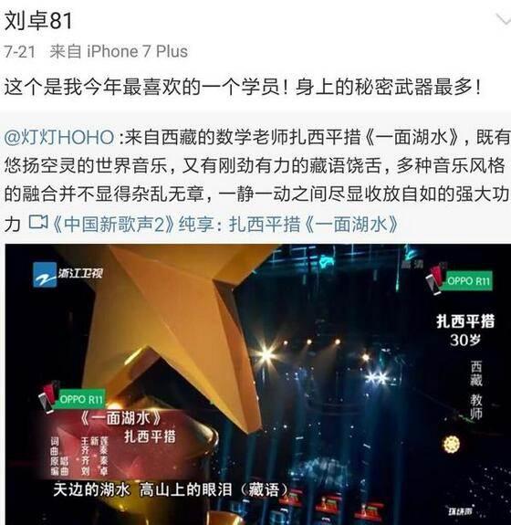 中国新歌声扎西平措个人资料身份背景简介,最强学员凭什么一路晋级