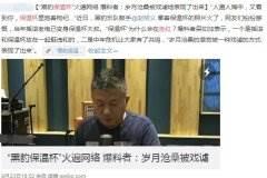 黑豹乐队赵明义是谁,赵明义个人资料,赵明义的