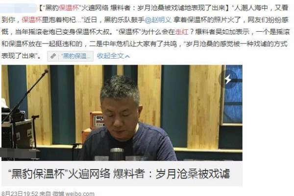 黑豹乐队赵明义是谁,赵明义个人资料,赵明义的保温杯是什么牌子的多少钱