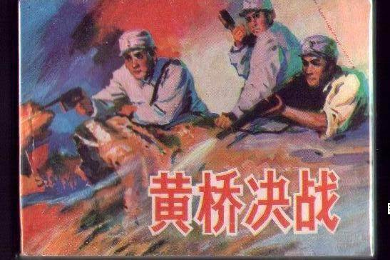 揭秘:皖南事变的发生其实是因为一场决战而引发的