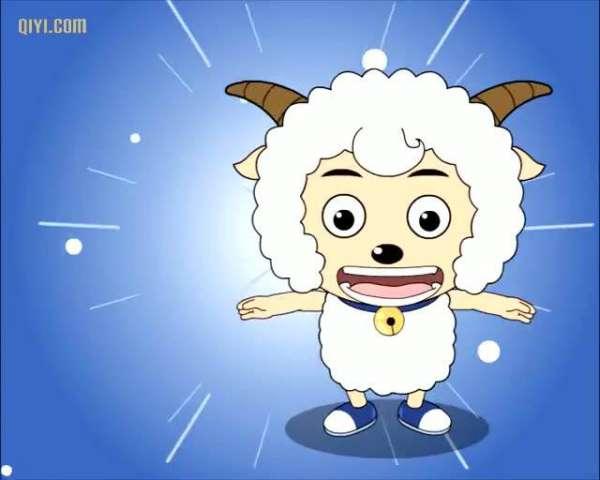 台词精选|《喜羊羊与灰太狼》最经典台词:我可爱,自然有人来救。