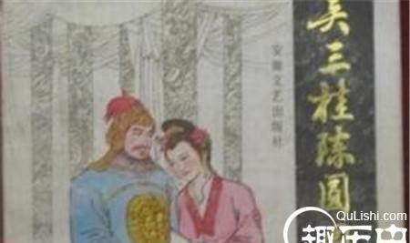 揭秘:吴三桂与陈圆圆一见钟情背后谜团