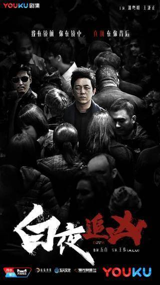"""优酷超级剧集《白夜追凶》曝""""镜像""""预告 潘粤明双生探暗精彩来袭"""