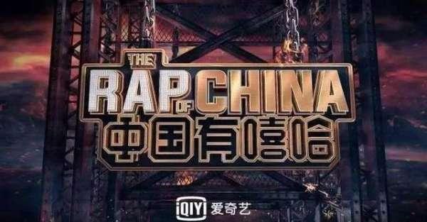 爱奇艺为什么要退出中国有嘻哈这档选秀?爱奇艺为中国有嘻哈付出了多少