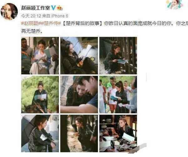 """楚乔传第二部女主将由baby出演是真的吗 颖宝霸气回应""""赵丽颖之后再无楚乔"""""""