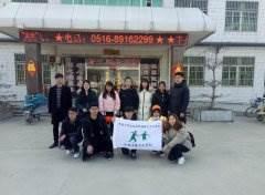杏林学院情暖夕阳公益团来到丰县养老护理院慰问老人