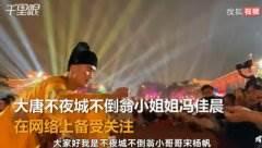 西安男版不倒翁怎么火了,不倒翁小姐姐男友是谁为何不牵男生手?