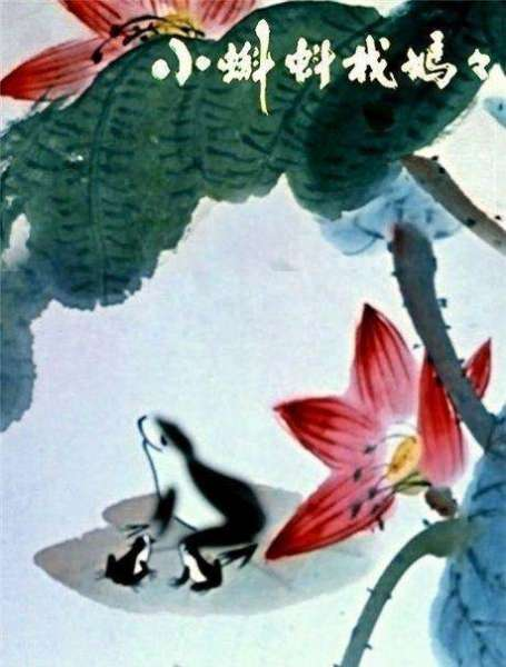 矫野松离世,《小蝌蚪找妈妈》动画作者矫野松因病去世