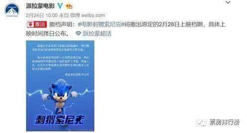 刺猬索尼克撤档中国 上映十天累积票房2.02亿美元