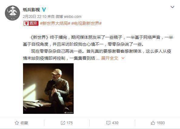 《新世界》大结局引争议,导演徐兵发长文道歉