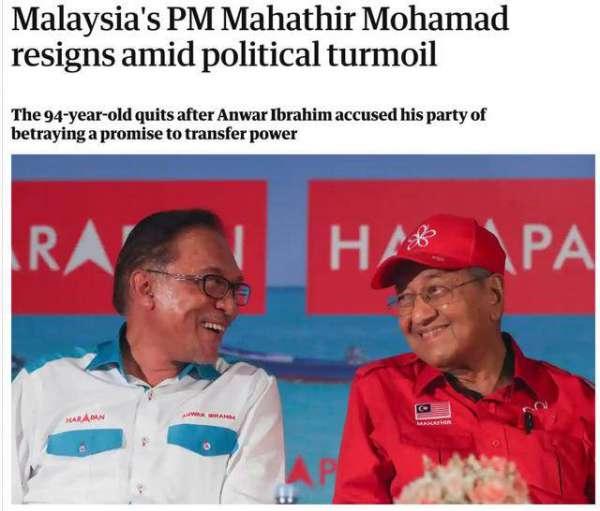 94岁马哈蒂尔宣布辞职,专家:以退为进的政治策略