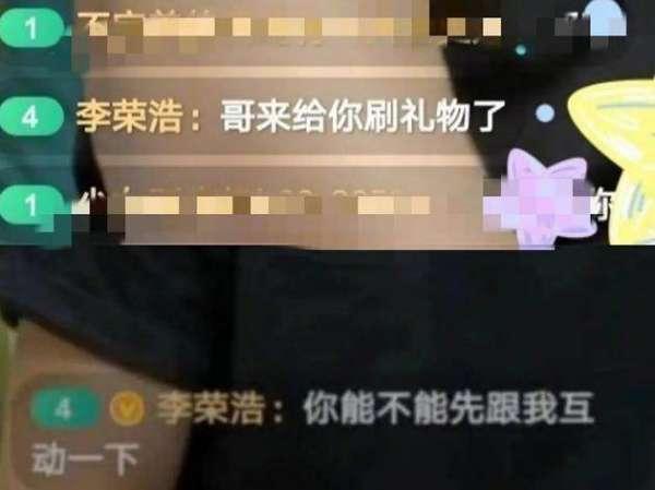 张艺兴开直播热度高,李荣浩来直播间刷礼物,在线求互动却被冷落