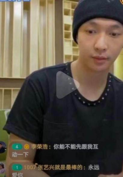李荣浩给张艺兴直播刷礼物遭无视,他委屈抱怨:能不能先和我互动