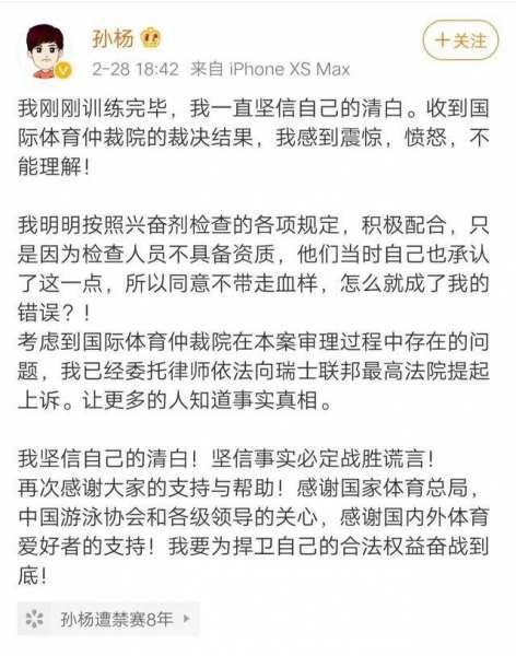 孙杨被判禁赛8年:这赤裸裸的双标背后是让人寒心的真相