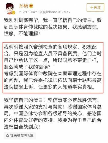 孙杨被禁赛8年,真相到底是什么