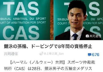 孙杨被禁赛八年!日本媒体重点报道,日网友要求孙杨向霍顿谢罪