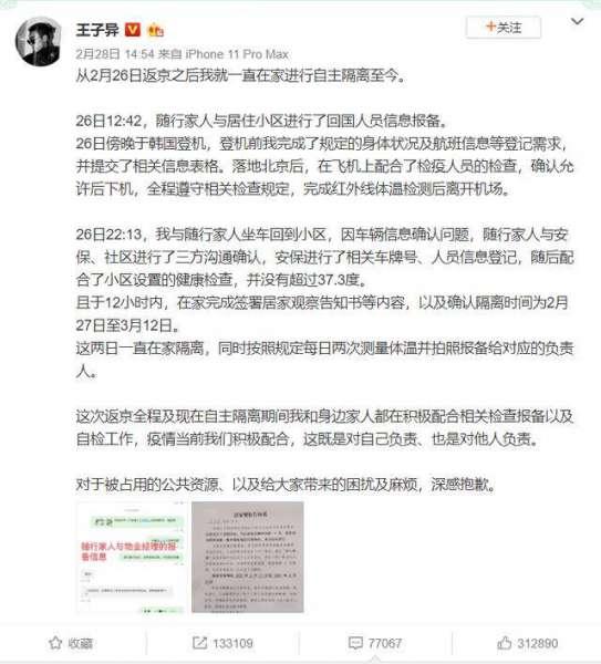 王子异被爆从韩国返京未测体温,今发文否认不配合,说明行程细节