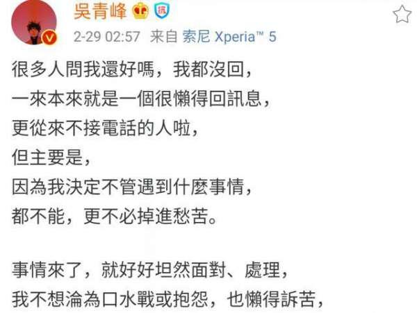 吴青峰深夜发长文,回应前经纪人起诉事件,表示:我很好