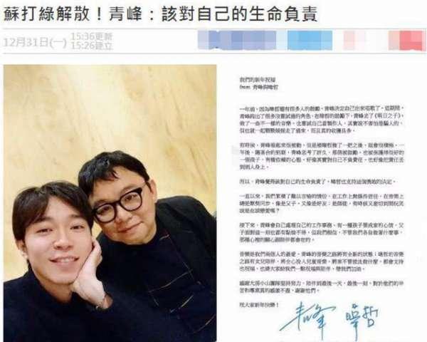 """苏打绿宣布""""单飞不解散"""",吴青峰决定自己开公司做老板"""