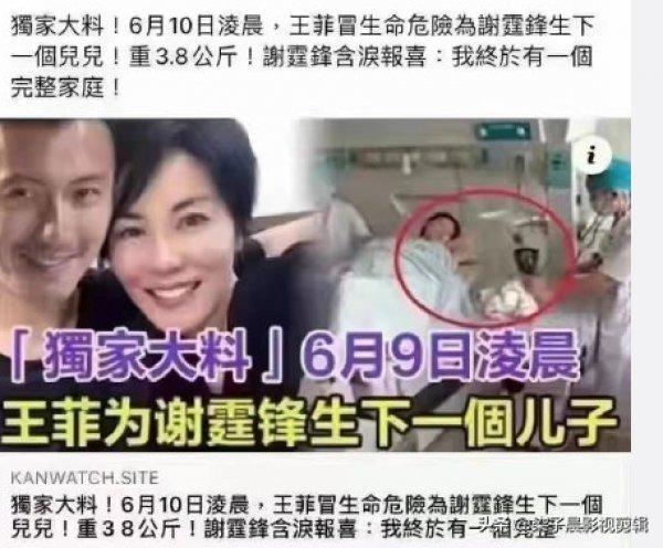 港媒曝六月九号王菲秘密为谢霆锋生下儿子,疑似生产照片流出